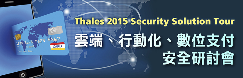 2015 Thales Security Solution Tour「雲端、行動化、數位支付」安全研討會